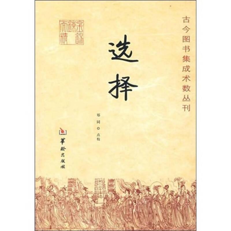 古今图书集成术数丛刊:选择