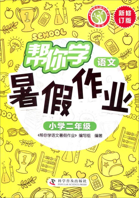 帮你学语文暑假作业(小学二年级 新修订版)/新编家长辅导丛书