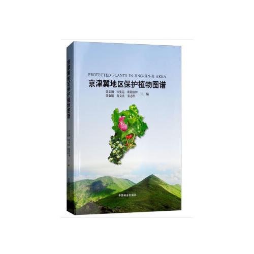 京津冀地区保护植物图谱(精)