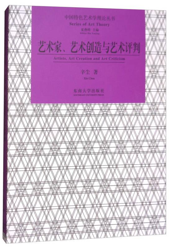 艺术家、艺术创造与艺术评判/中国特色艺术学理论丛书