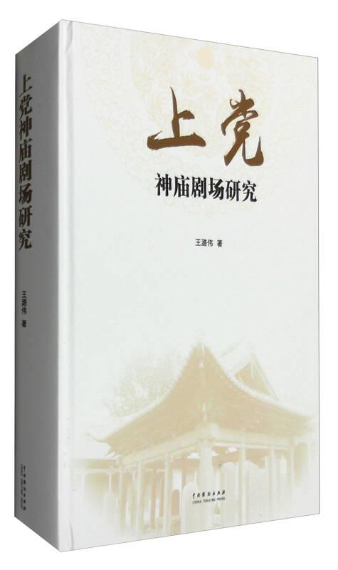 上党神庙剧场研究