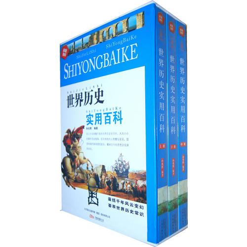 世界历史实用百科(线装版 全三册)