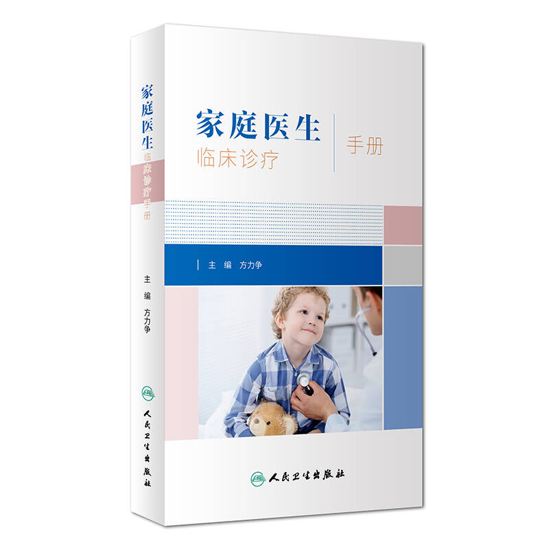 家庭医生临床诊疗手册(培训教材)