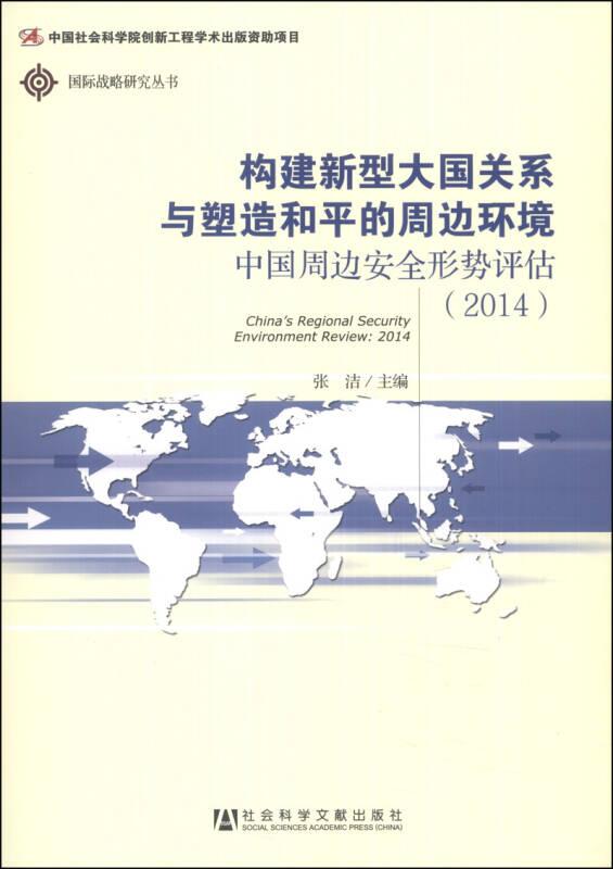 国际战略研究丛书·构建新型大国关系与塑造和平的周边环境:中国周边安全形势评估(2014)