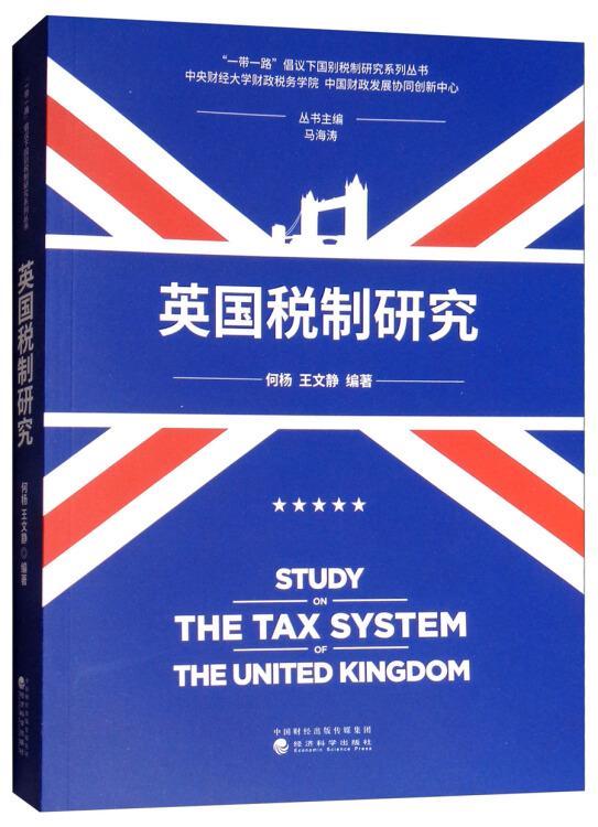 英国税制研究