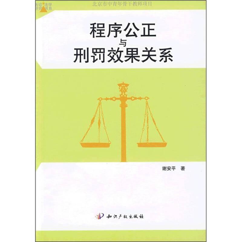 程序公正与刑罚效果关系