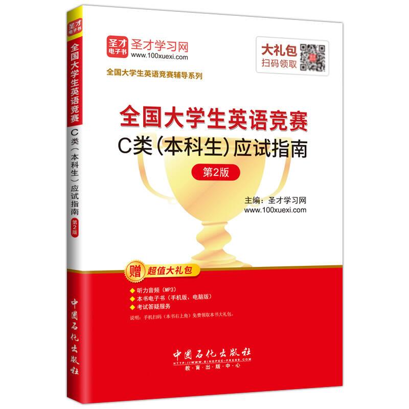 圣才教育·全国大学生英语竞赛 C类(本科生)应试指南 (第2版)(赠电子书大礼包)