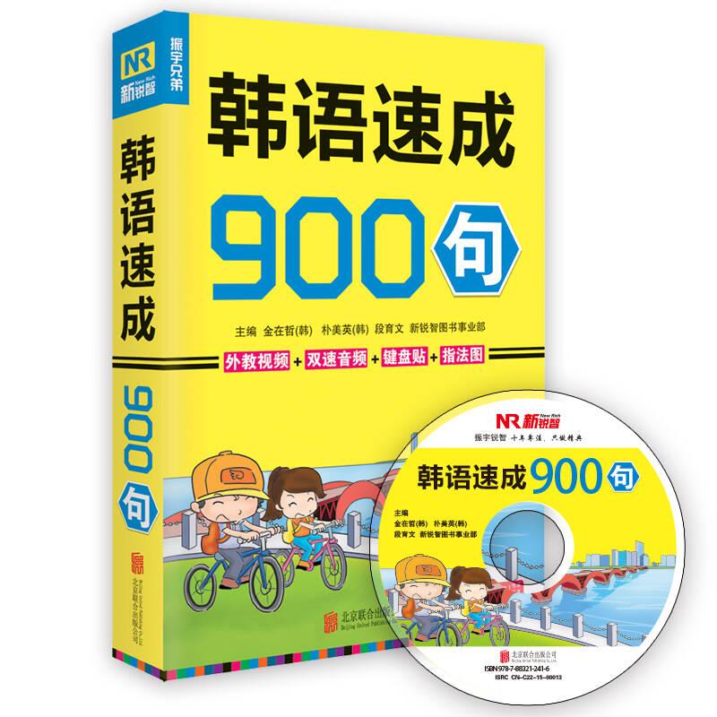 AC5*韩语速成900句【一类】