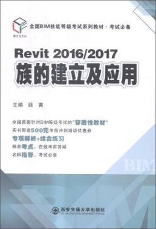 Revit2016/2017族的建立及应用(全国BIM技能等级考试系列教材·考试必备)