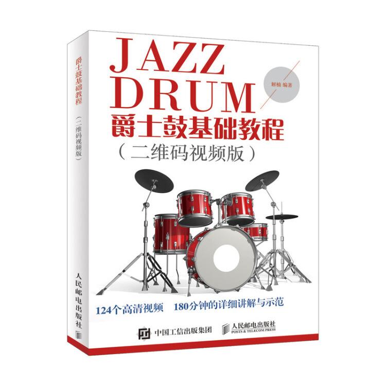 爵士鼓基础教程二维码视频教学版