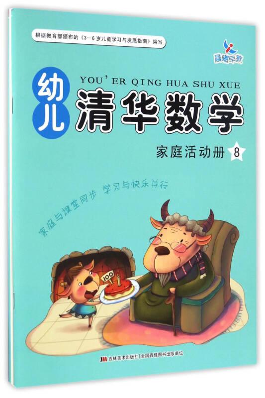 幼儿清华数学8(套装共2册)