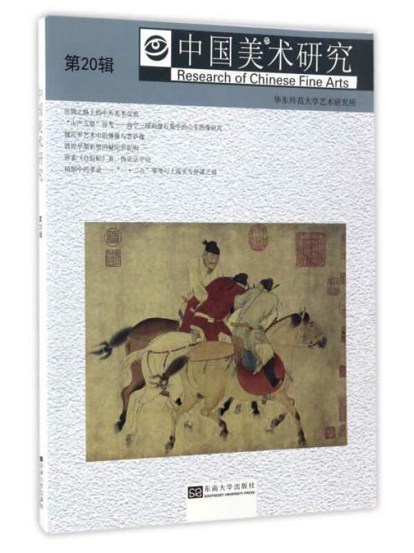 中国美术研究(第20辑)