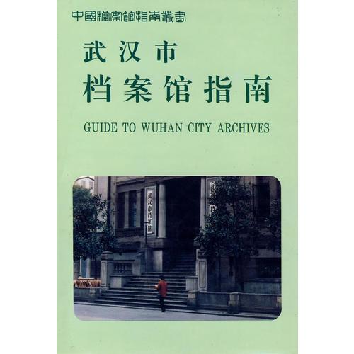 武汉市档案馆指南