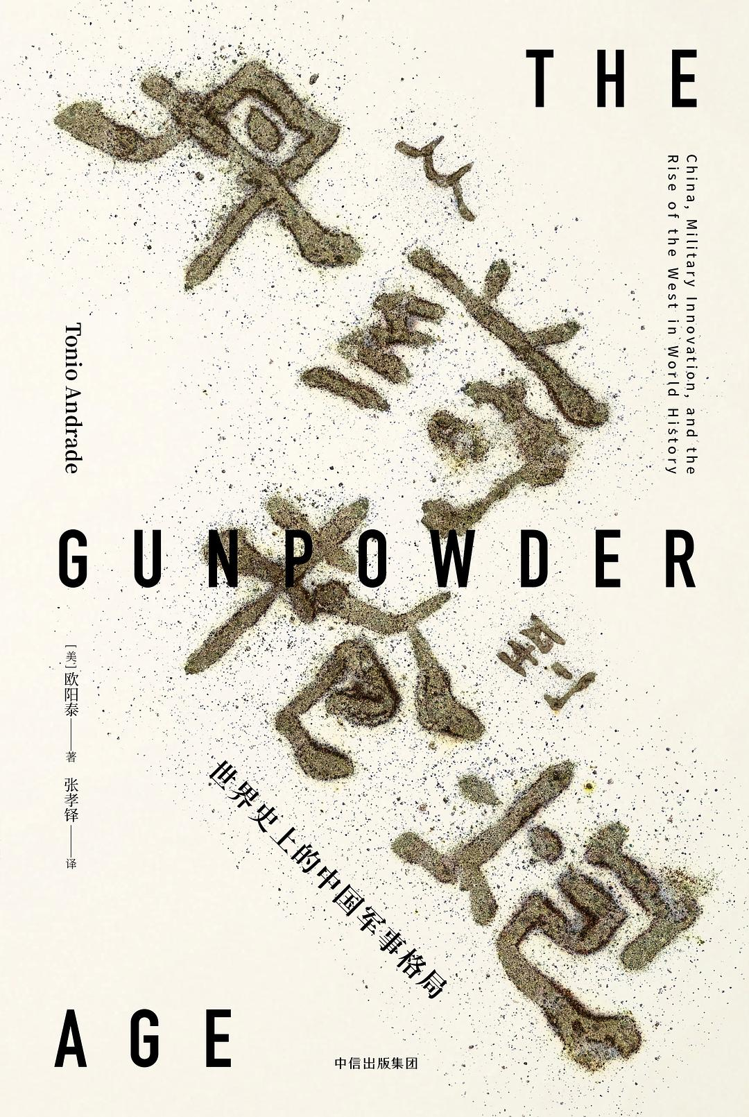 從丹藥到槍炮:世界史上的中國軍事格局