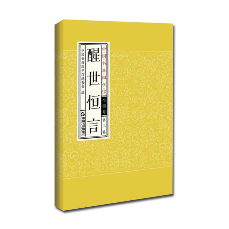 中国书籍国学馆:醒世恒言