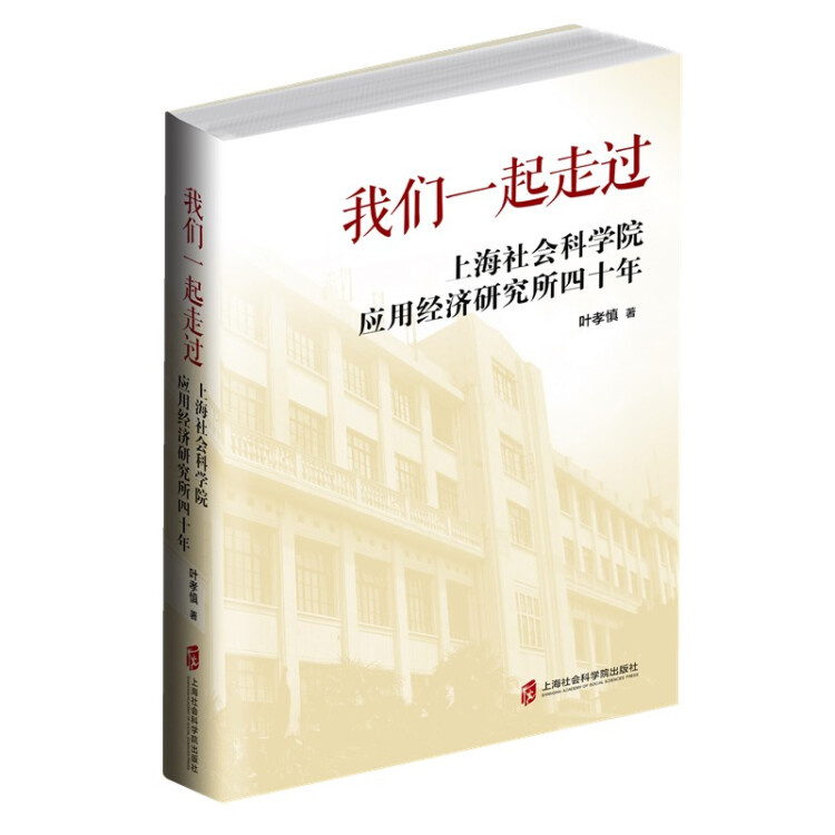 我们一起走过——上海社会科学院应用经济研究所四十年