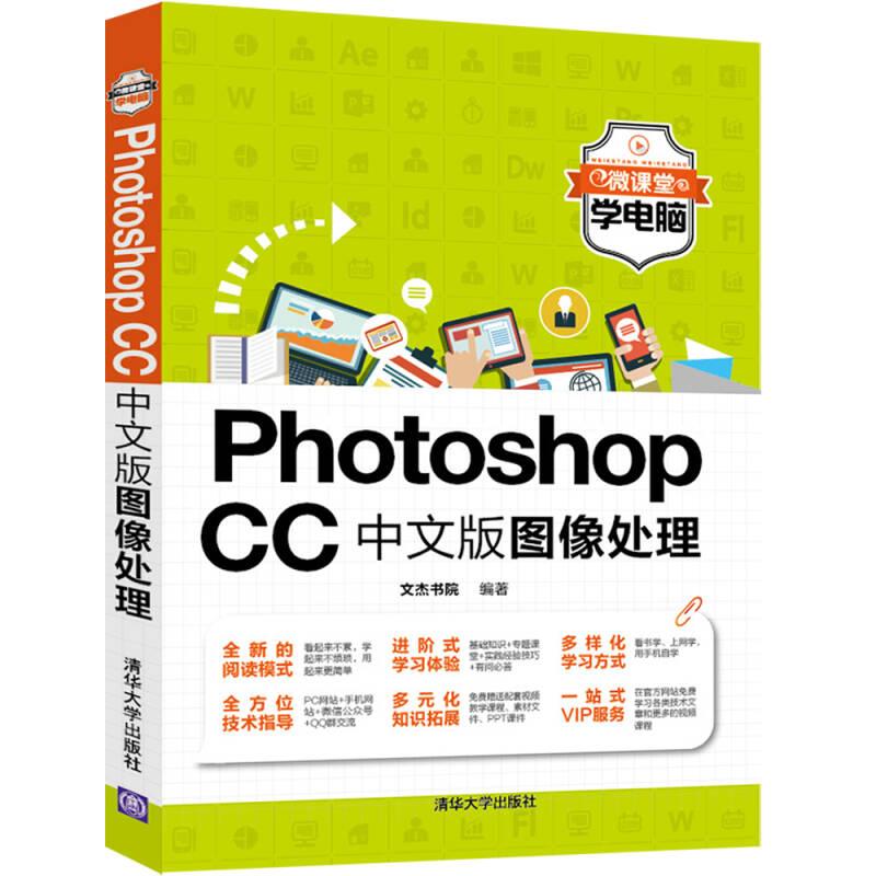 Photoshop CC中文版图像处理(微课堂学电脑)