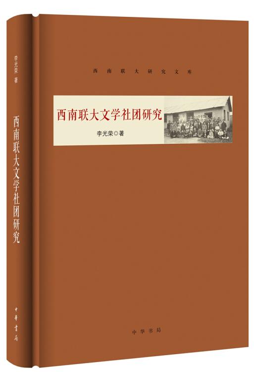 西南联大文学社团研究