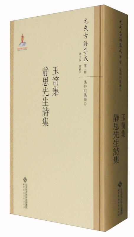 元代古籍集成(第二辑 集部别集类):玉笥集 静思先生诗集