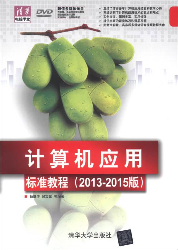 计算机应用标准教程(2013-2015版)