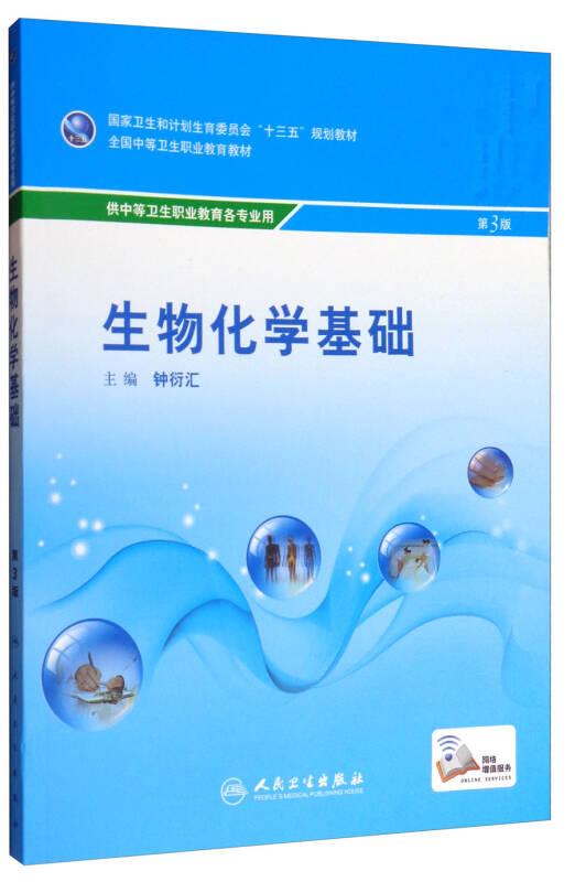 生物化学基�。ǖ�3版 中职检验)/全国中等卫生职业教育教材