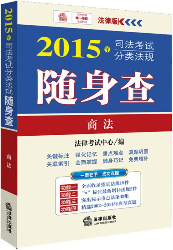2015年司法考试分类法规随身查:商法