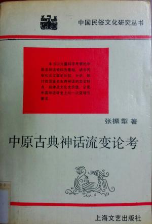 中原古典神话流变论考