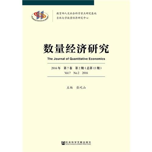 数量经济研究 2016年 第7卷 第2期