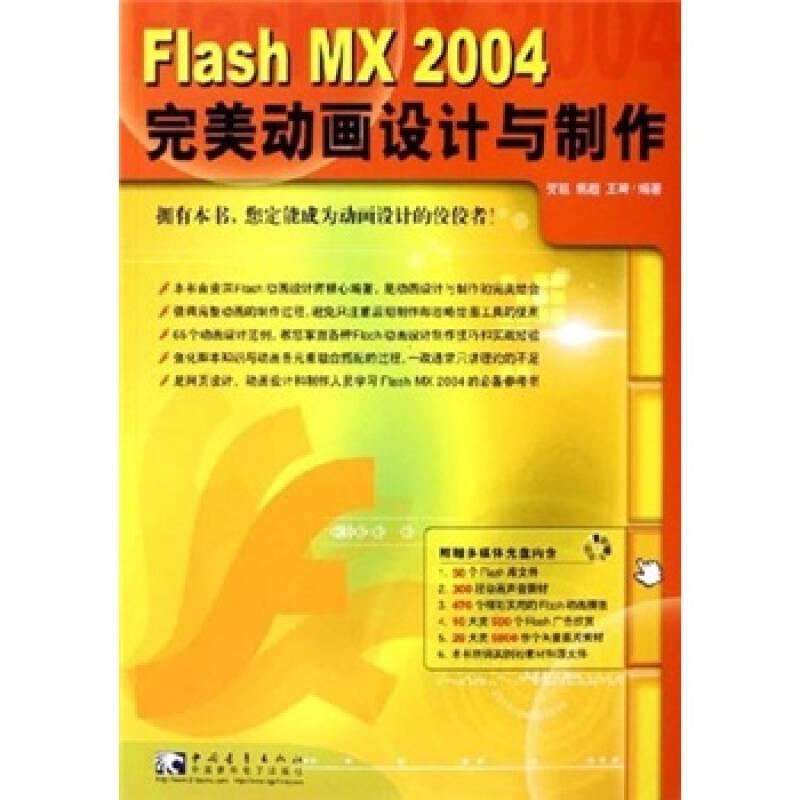 Flash MX 2004 完美动画设计与制作