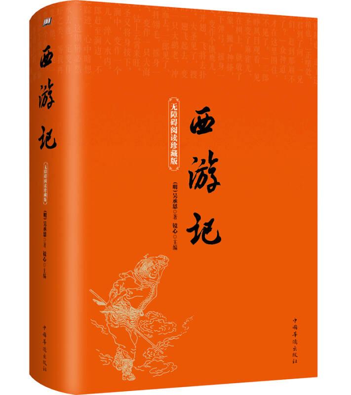 西游记(无障碍阅读珍藏版)