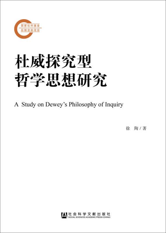 杜威探究型哲学思想研究