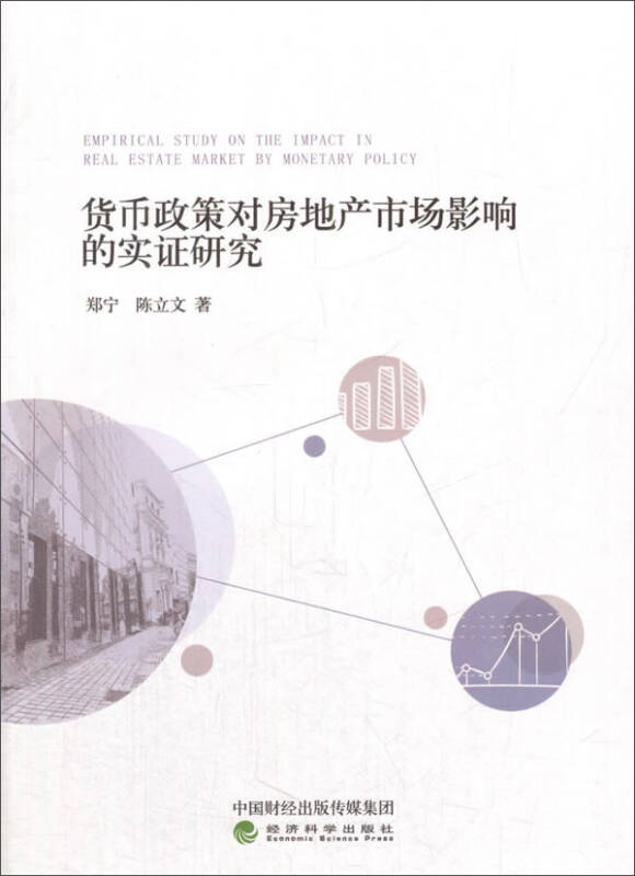 货币政策对房地产市场影响的实证研究