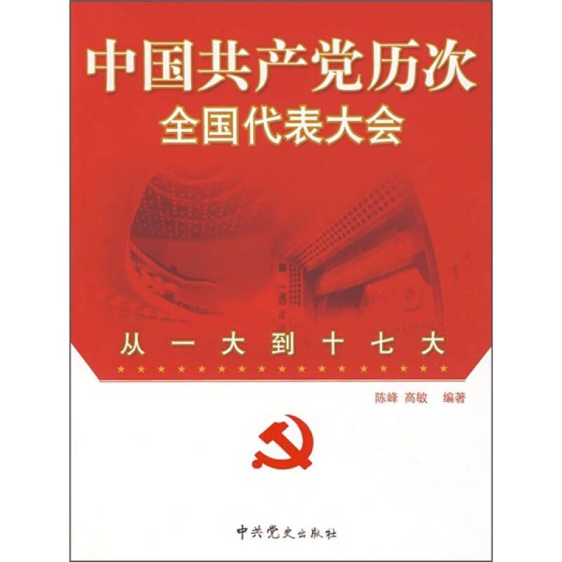 中国共产党历次全国代表大会:从一大到十七大