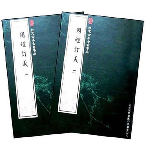 周礼订义(2册)(经部-77)——钦定四库全书荟要