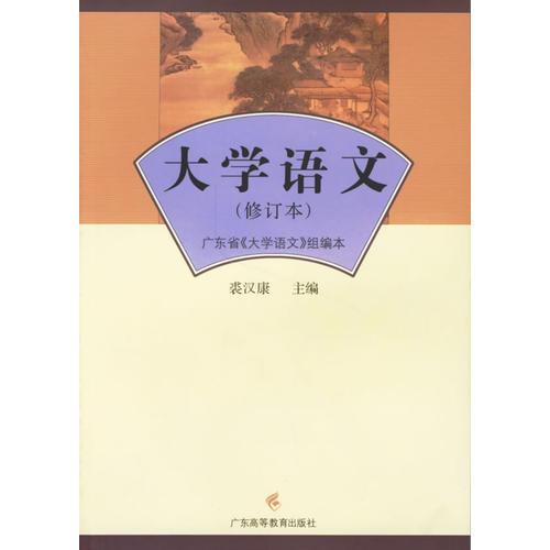 大学语文(修订本)