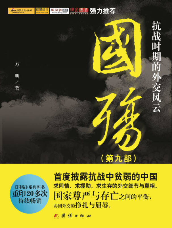 国殇 (第9部):抗战时期的外交风云