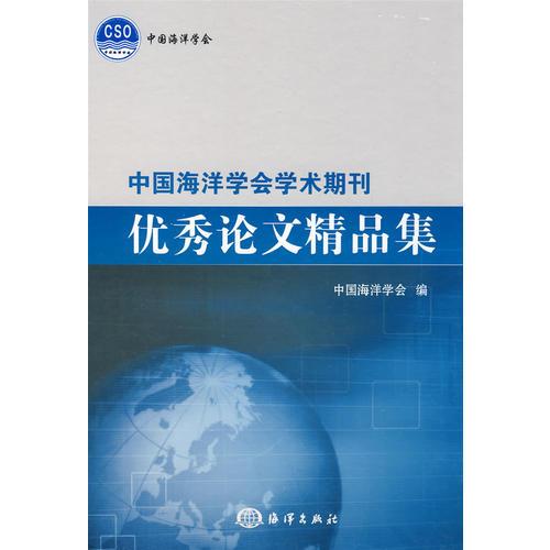 中国海洋学会学术期刊优秀论文精品集
