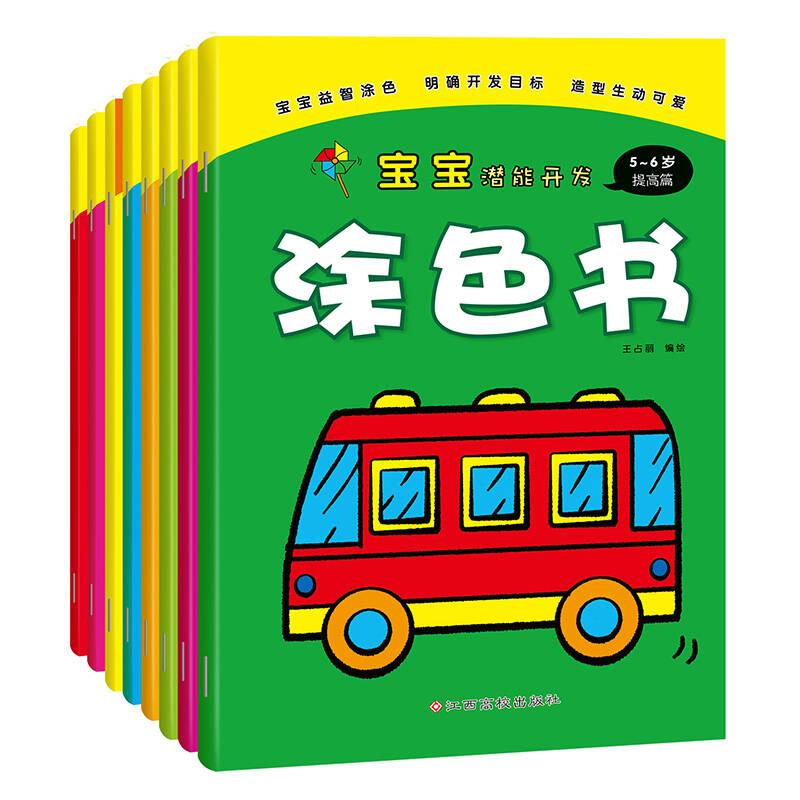 宝宝潜能开发涂色书(全套8册)