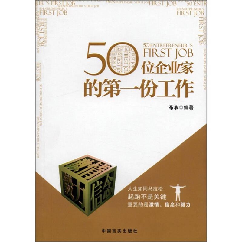 50位企业家的第一份工作