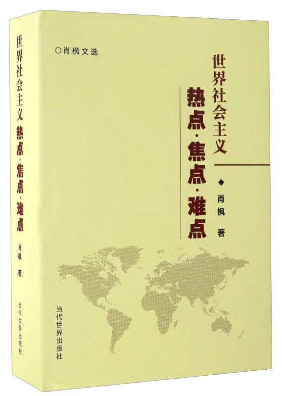 世界社会主义 热点·焦点·难点/肖枫文选