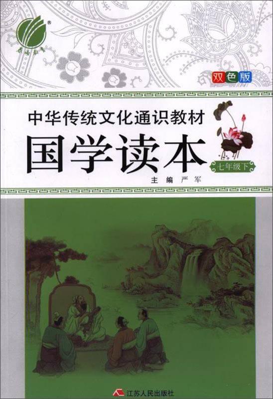 春雨教育 中华传统文化通识教材:国学读本(七年级下 双色版)