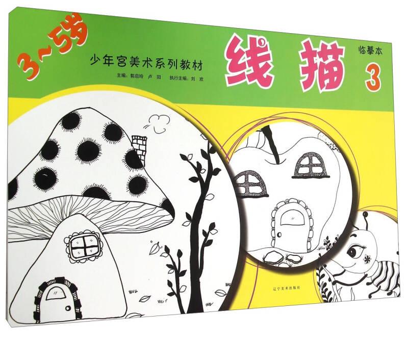 少年宫美术系列教材:线描3(临摹本)