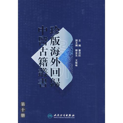 珍版海外回归中医古籍丛书(第十册)
