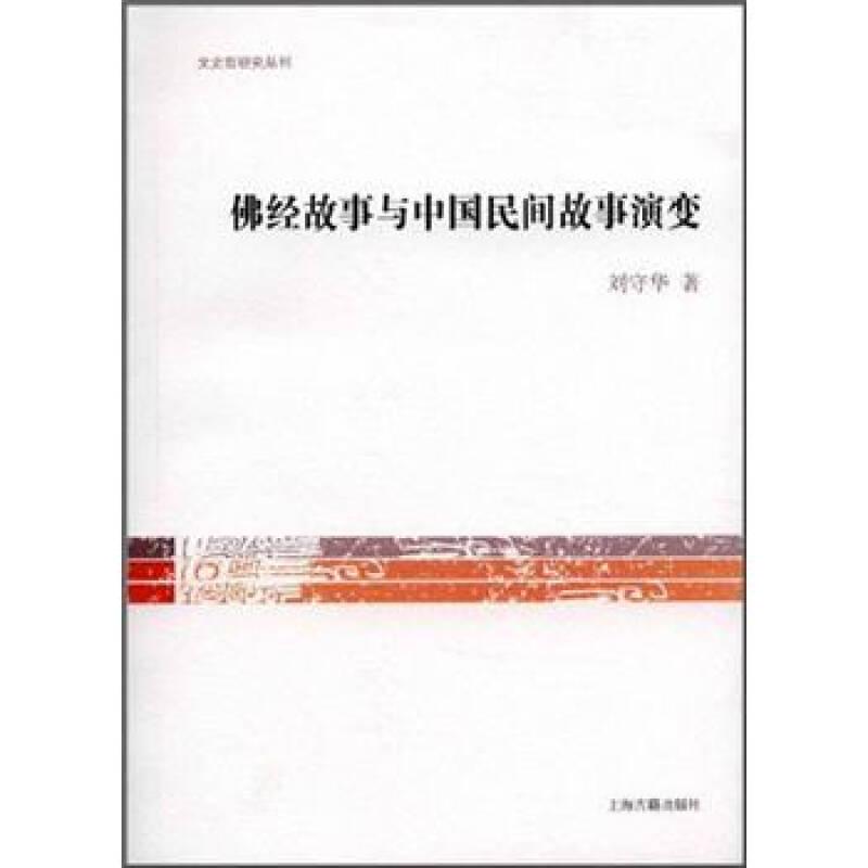 佛经故事与中国民间故事演变