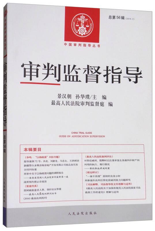 审判监督指导(总第56辑 2016.2)/中国审判指导丛书