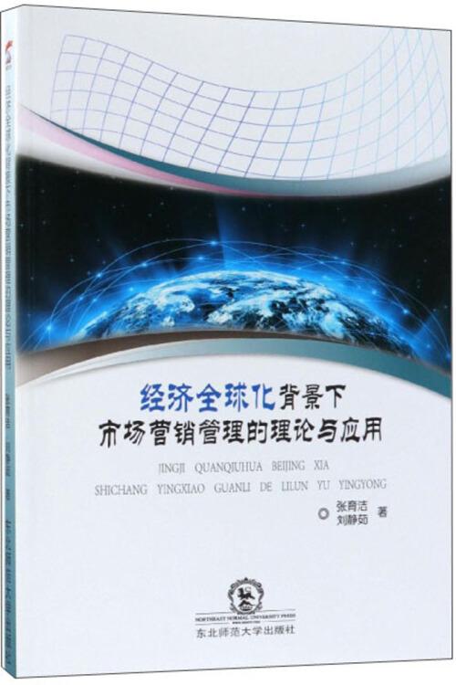 经济全球化背景下市场营销管理的理论与应用