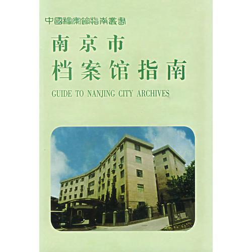 南京市档案馆指南