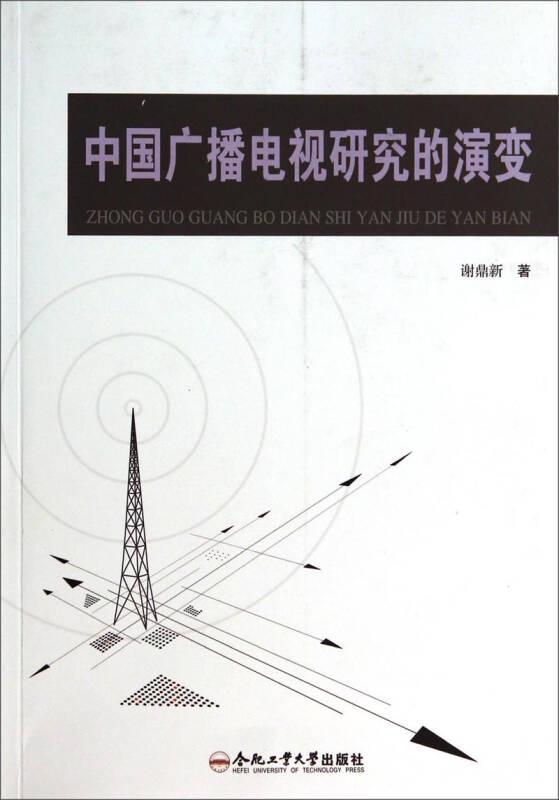 中国广播电视研究的演变