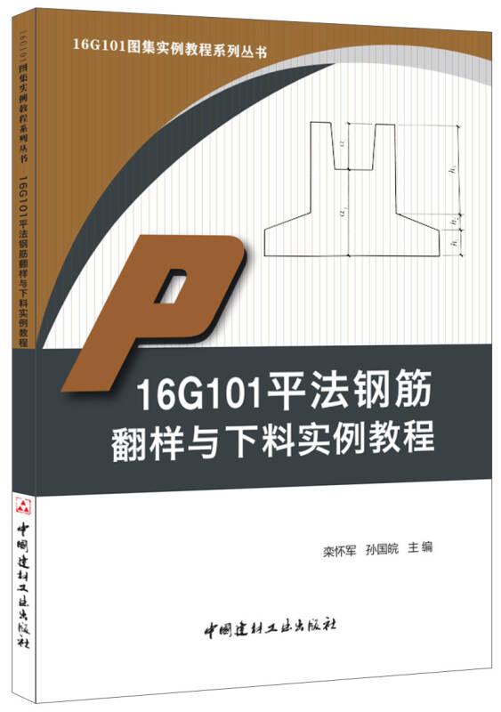 16G101平法钢筋翻样与下料实例教程·16G101图集实例教程系列丛书
