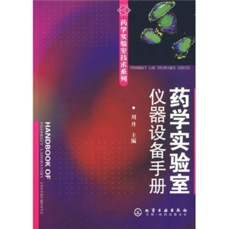 药学实验室仪器设备手册